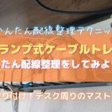 ケーブルトレーはクランプ式が便利!5分で配線整理しよう|おすすめケーブルトレー・Garage