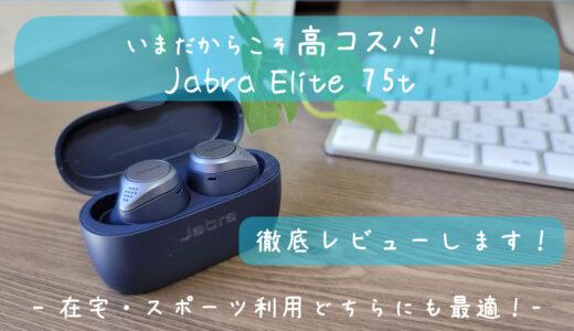 Jabra Elite 75t口コミレビュー|今だからこそコスパが最高な完全ワイヤレスイヤホンを紹介|在宅ワーク・スポーツに最適