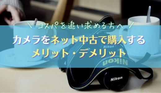 【ネット中古】カメラを中古で購入するメリット・デメリットを紹介|おすすめ購入方法
