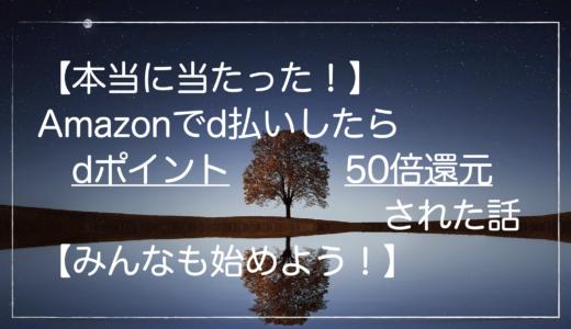Amazon × d払い|当たりました!d払い決済でポイント50倍還元された話