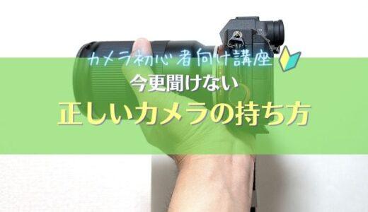 【一眼カメラの持ち方】今更聞けない正しいカメラの持ち方を紹介|カメラ初心者向け
