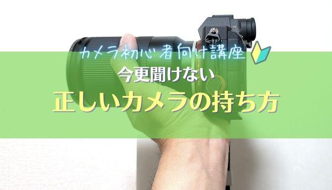 【一眼カメラの持ち方】今更聞けない正しいカメラの持ち方を紹介 カメラ初心者向け