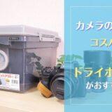 【カメラの保管はどれがいい?】コスパ最高のドライボックスを紹介|湿度・カビ対策
