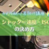 【設定の順番は?】F値・シャッタースピード・ISO感度の決め方を解説|シーン別おすすめ設定