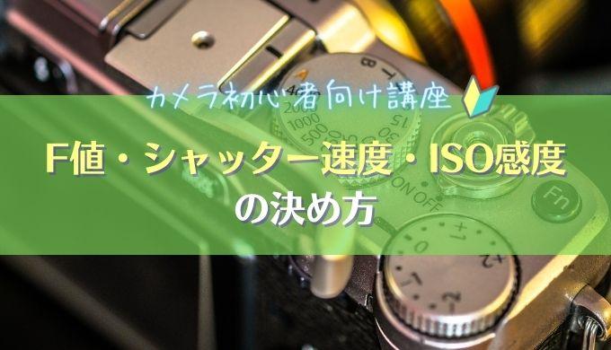 【設定の順番は?】F値・シャッタースピード・ISO感度の決め方を解説 シーン別おすすめ設定