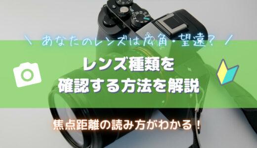 あなたのレンズは広角・望遠? レンズ種類を確認する方法を紹介 カメラ初心者向け