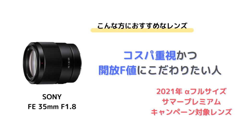 FE35mmF1.8がおすすめな人
