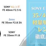 【レンズ比較】小型軽量なSONY35mm単焦点レンズのおすすめは?|Eマウント