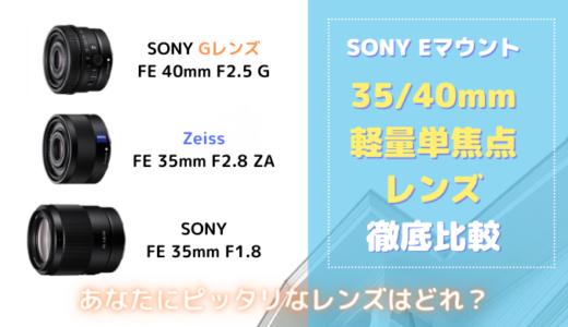 SONY 35/40mm 軽量単焦点レンズを徹底比較 Eマウント SEL40F25G・SEL35F18F・SEL35F28Z