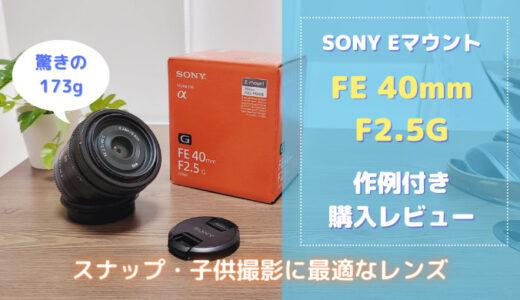 FE 40mm F2.5G 作例レビュー!スナップ・子供撮影に最高なレンズです SONY SEL40F25G