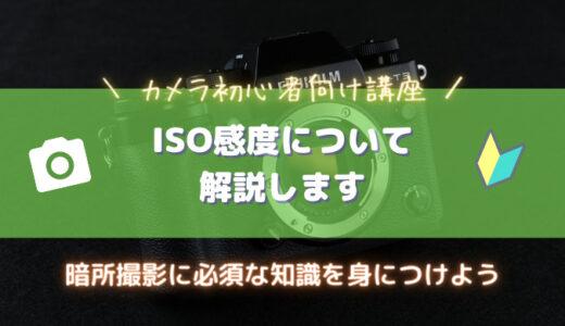 ISO感度とは 明るさの変化・ノイズ量・シーン別ISO感度を解説! カメラ初心者向け