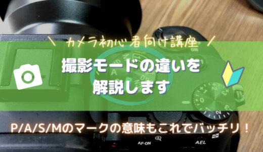 カメラの撮影モードの違いを解説します カメラ初心者向け