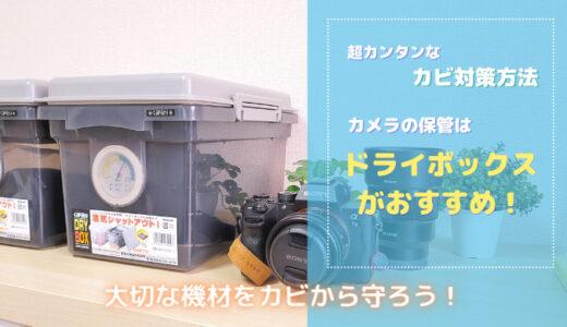 カメラ・レンズの保管はドライボックスがおすすめ!|カビ・ホコリ・湿気対策|カメラ初心者向け