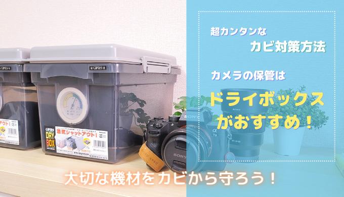 カメラの保管はドライボックス・湿気対策