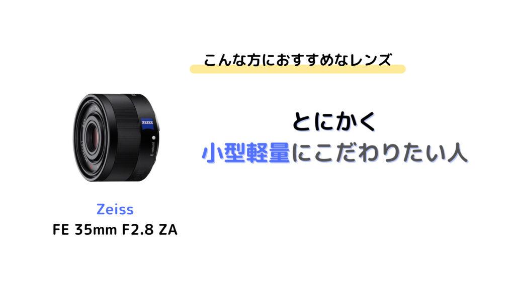 FE35mmF2.8ZAがおすすめな人