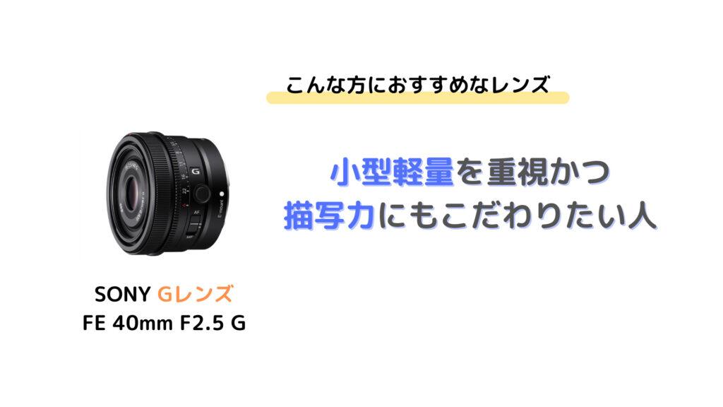 FE40mmF2.5Gがおすすめな人