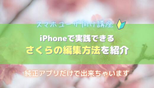 超簡単テク|iPhone写真アプリで桜をオシャレに加工してみよう!|手順解説
