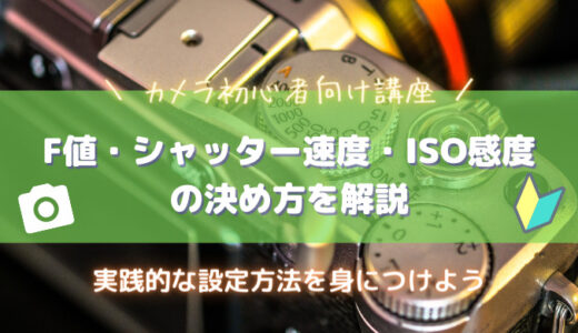 実践向け F値・シャッター速度・ISO感度の決め方を解説 露出の三角形・カメラ初心者向け