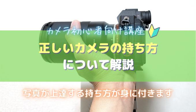 正しいカメラの持ち方
