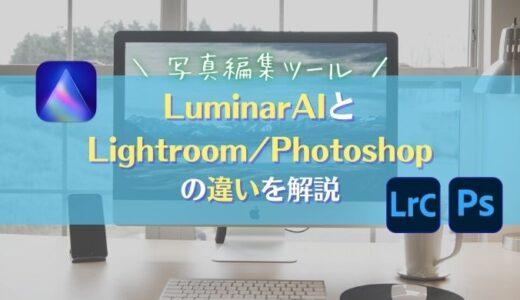 【LuminarAIとLightroomの比較まとめ】特徴と価格の違い・おすすめできる人とは RAW現像ソフト