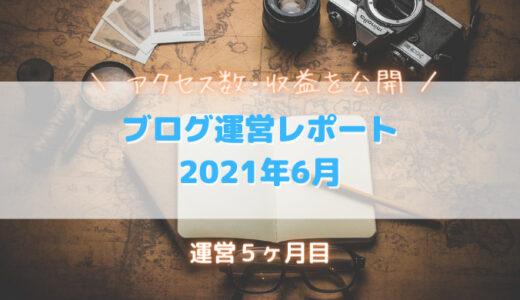ブログ報告|2021年6月期の収益・PV数を公開します|運営5ヶ月目