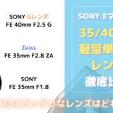 SONY 35mm40mm 軽量単焦点レンズ比較|Eマウント・SEL40F25G・SEL35F18F・SEL35F28Z