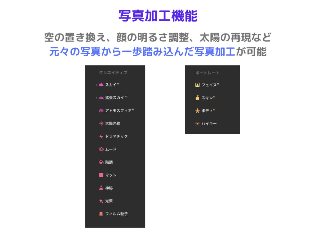 LuminarAI編集メニュー