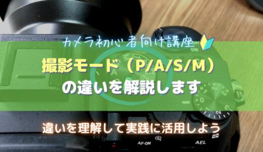 カメラの撮影モードの違いを解説します|カメラ初心者向け