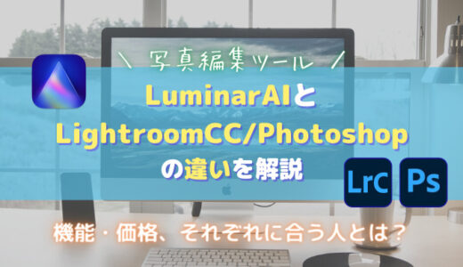 LuminarAIとLightroomCC+Photoshopの違いを解説|各ツールの機能・価格・おすすめできる人を考えてみた|RAW現像ソフト