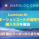 LuminarAI プロモーションコードの適用方法・購入方法を解説|はろログcamera特典・割引クーポン