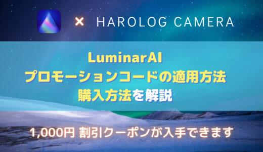 LuminarAI(ルミナーAI)プロモーションコードの適用方法・購入方法を解説|はろログcamera特典・割引クーポン
