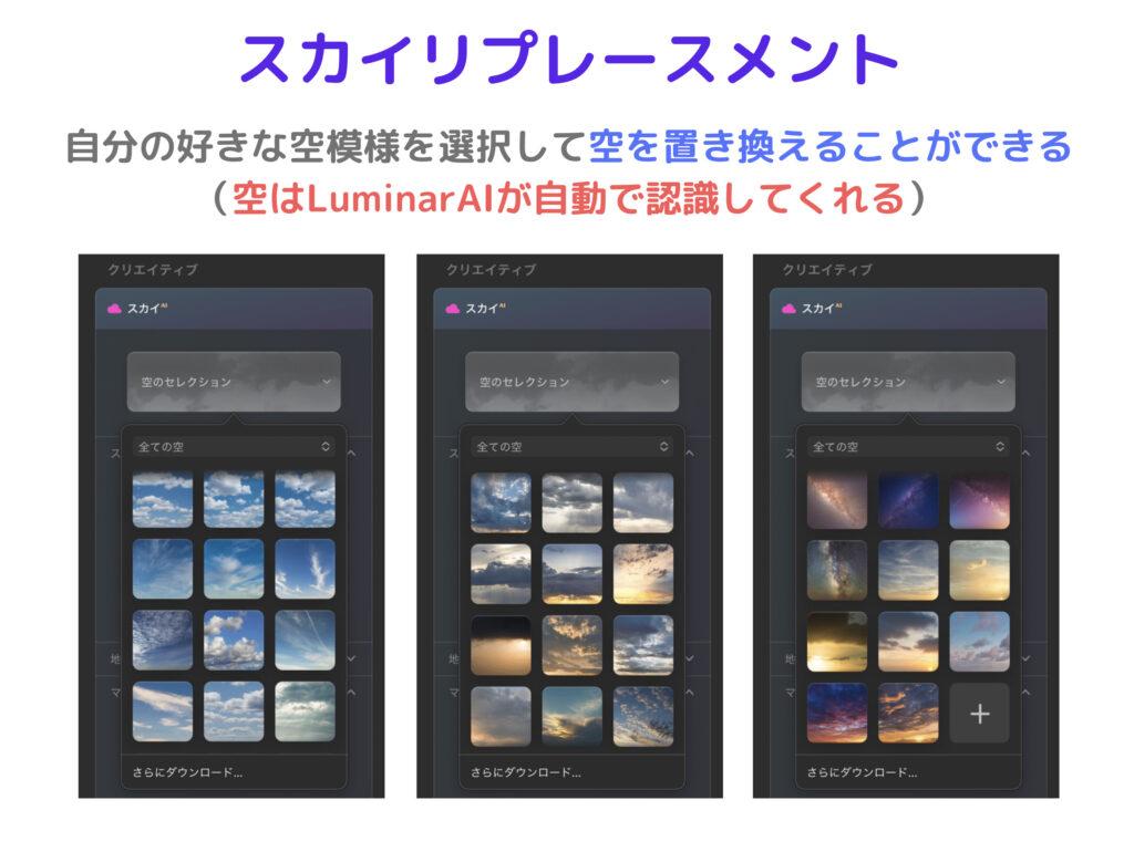 LuminarAI_空の置き換え
