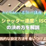 F値・シャッター速度・ISO感度の決め方を解説