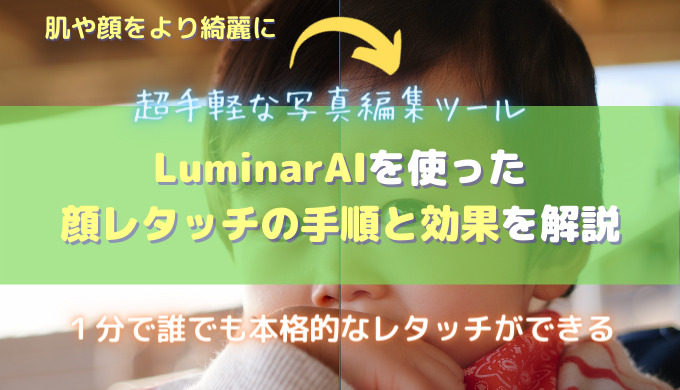 LuminarAI_顔レタッチ_スキンAI・フェイスAI