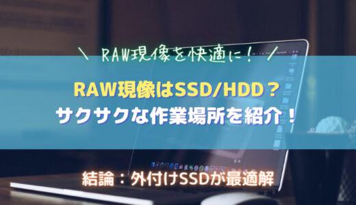 RAW現像はSSD/HDDどっち