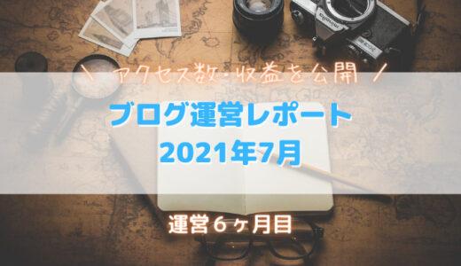 ブログ報告|2021年7月期の収益・PV数を公開します|運営6ヶ月目