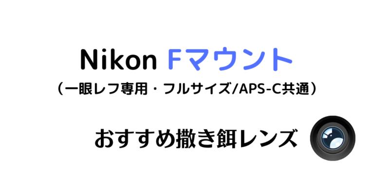 撒き餌レンズ:Nikon Fマウント