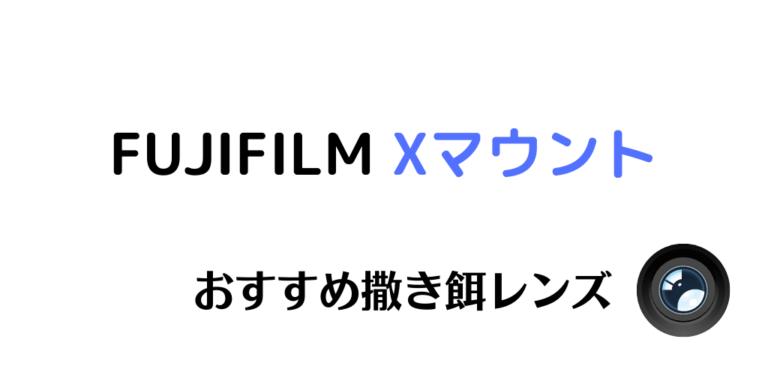 撒き餌レンズ:FUJIFILM Xマウント