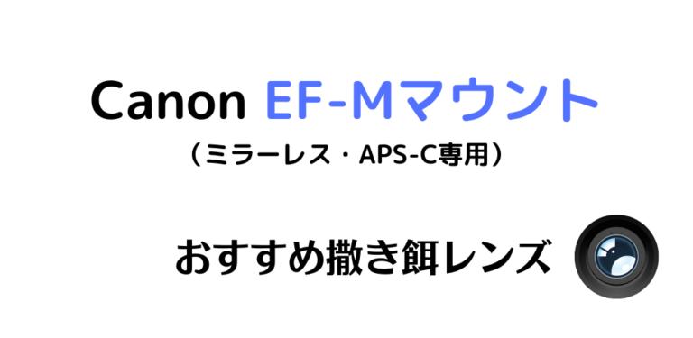 撒き餌レンズ:Canon EF-Mマウント