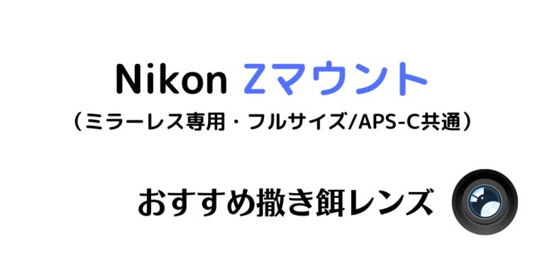 撒き餌レンズ:Nikon Zマウント