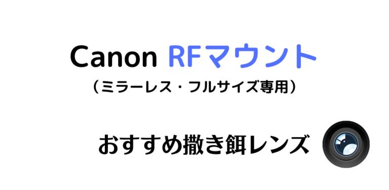 撒き餌レンズ:Canon RFマウント