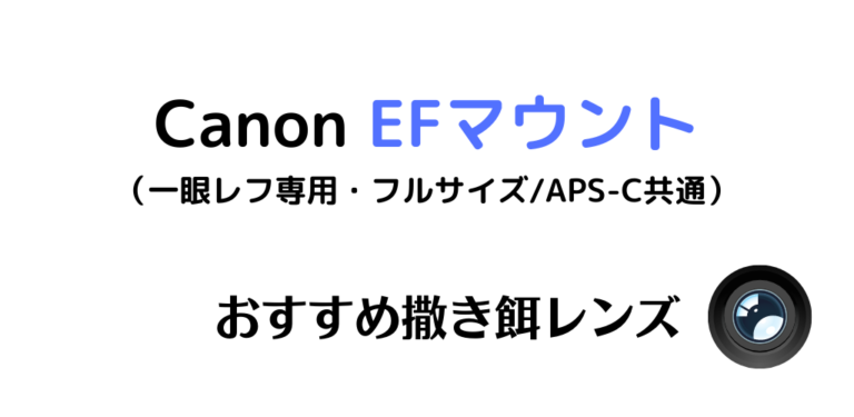 撒き餌レンズ:Canon EFマウント