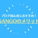 【SANGOのメリット】ブログ初心者に優しい使いやすさとカスタマイズ|WordPressテーマ・ブロックエディター対応