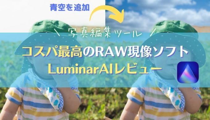 【LuminarAI使用レビュー】便利でコスパ最高のRAW現像ソフト 初心者におすすめ・ルミナーAI