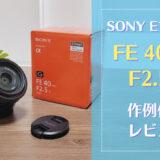 【SEL40F25G】作例付きレビュー・写りに妥協しない超小型レンズ|FE40mmF2.5G・SONY Eマウント
