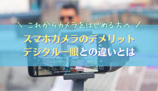 【スマホのデメリット】デジタル一眼カメラとスマホカメラの違いを解説
